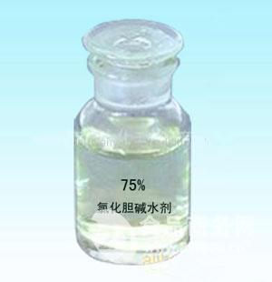 Choline Chloride 75% Fluid